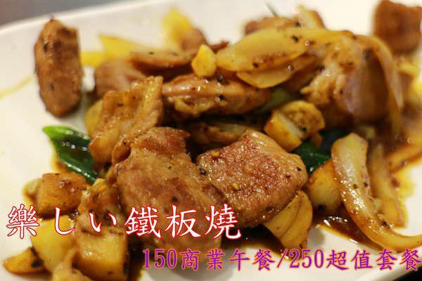 【食記】台南中西~樂しい鐵板燒‧150商業午餐/250超值套餐