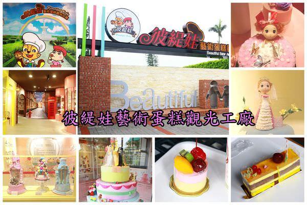台南景點︱台南觀光工廠:佳里彼緹娃藝術蛋糕觀光工廠,全國第一家蛋糕觀光工廠,從生產參觀走道、藝術蛋糕主題館、現烤烘焙區、DIY教室,ㄧ目皆了然