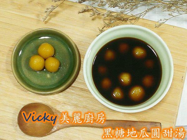 親子料理︱黑糖地瓜圓甜湯︱和孩子搓搓揉揉玩地瓜,自製無添加地瓜圓