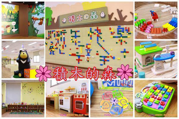 台南景點︱積木的森益智積木遊戲室:在森林裡玩積木,科學館內最新遊樂設施