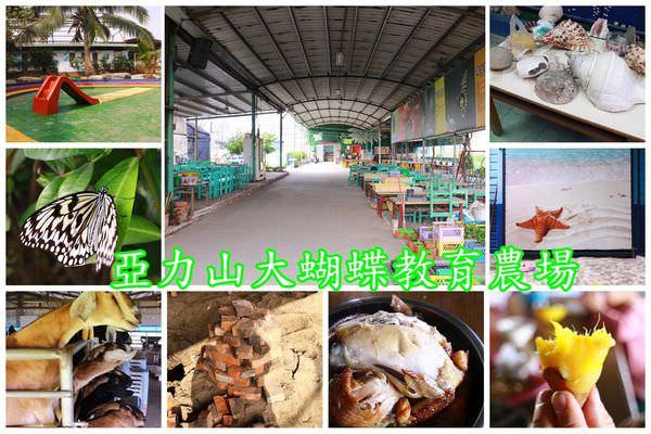 台南景點︱仁德亞力山大蝴蝶教育農場:可餵羊、餵兔、玩沙、烤肉、控窯