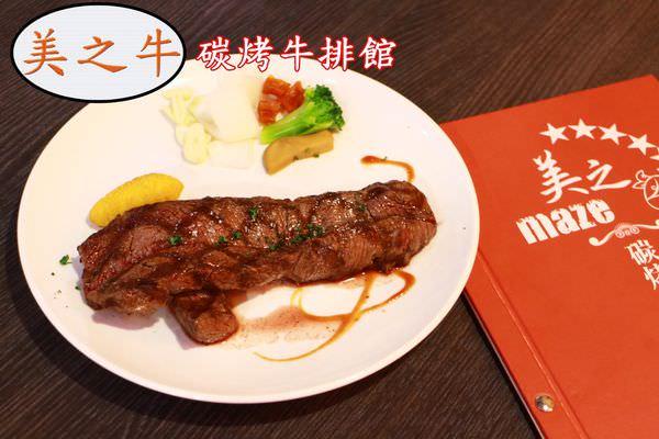 台南中西~美之牛碳烤牛排館‧原汁原味新鮮肉品‧現正推出暖呼呼多汁牛肉火鍋