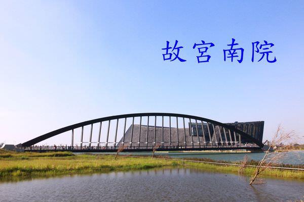 【景點】嘉義太保~故宮南院‧J-5Y3M&A-3Y9M