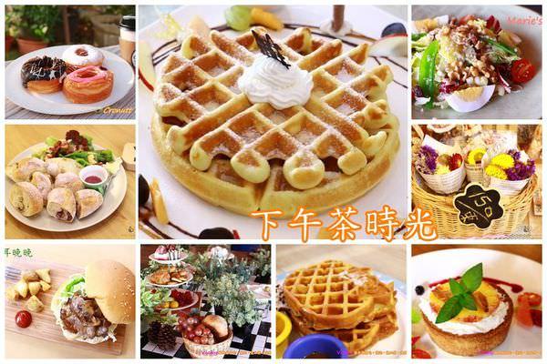 【食記彙整】台南‧女孩兒午茶餐廳,好拍、好聊、好吃︱台南美食︱台南午茶