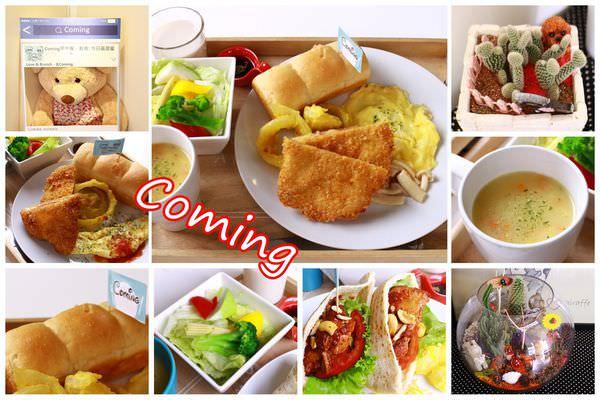 2016親子食記:@台南北區~Coming親子餐廳‧J-4Y9M&A-3Y2M