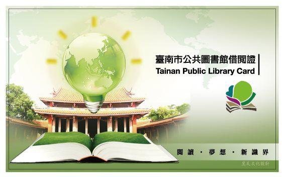 一卡在手‧優/悠游書海(如何辦理台南市民借書證、如何借書、如何體驗雲端書庫)