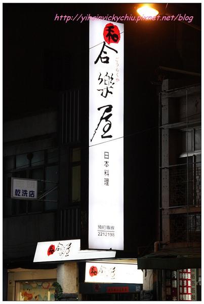 放鬆心情看天空@墾丁(20)-高雄前金~合樂屋