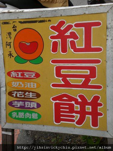 府城~台灣阿承紅豆餅